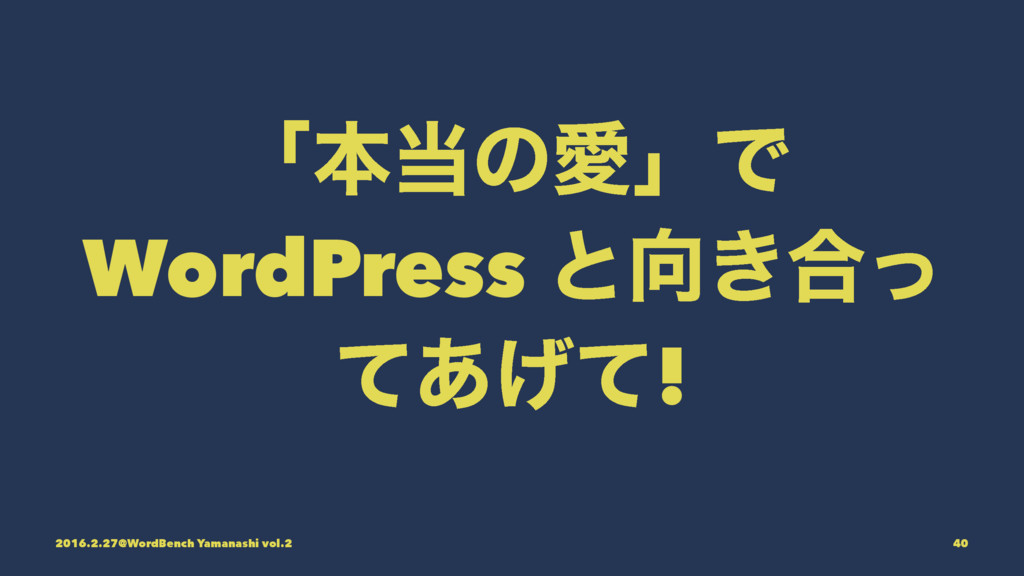 ʮຊͷѪʯͰ WordPress ͱ͖߹ͬ ͯ͋͛ͯ! 2016.2.27@WordBen...