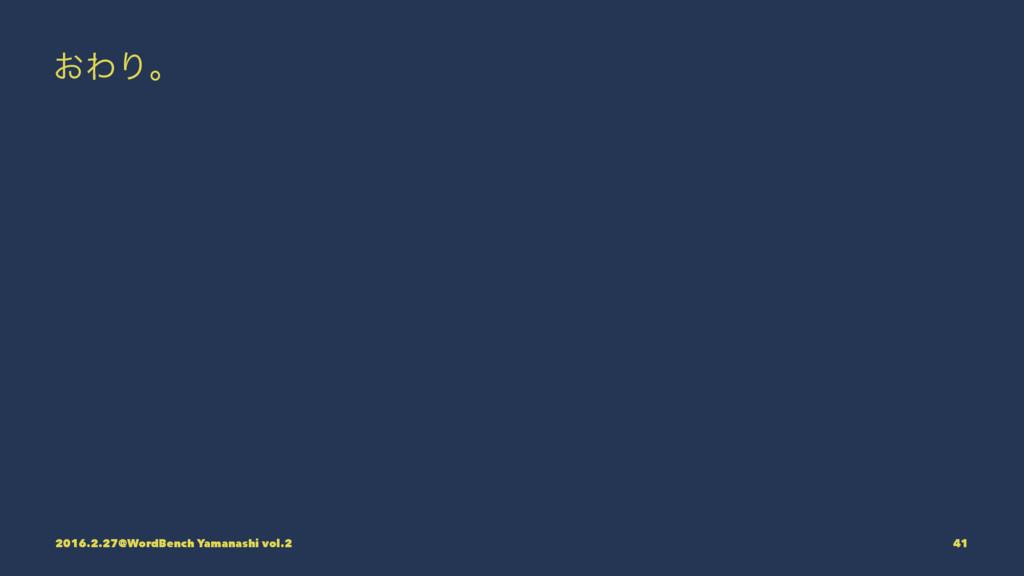 ͓ΘΓɻ 2016.2.27@WordBench Yamanashi vol.2 41