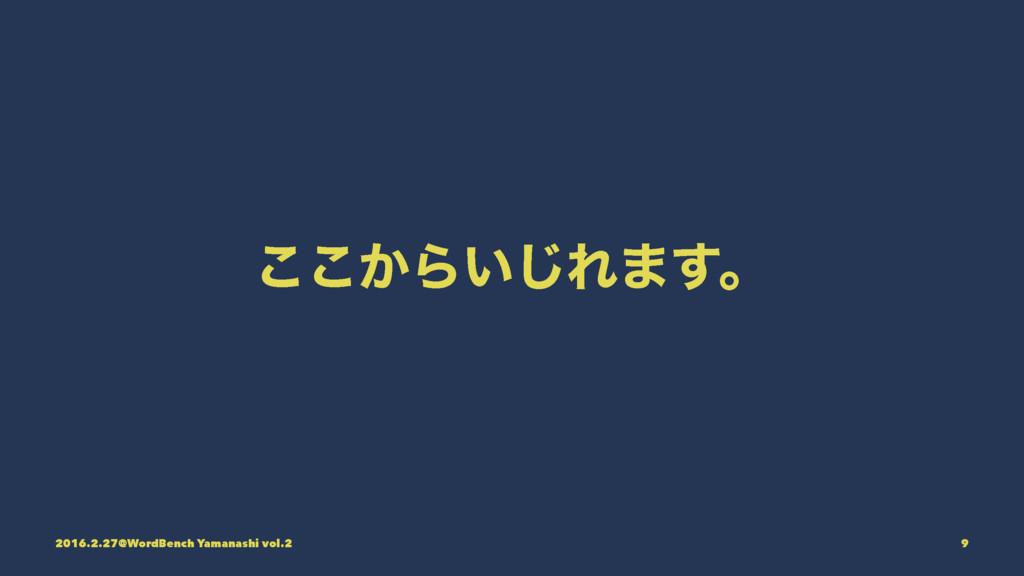 ͔͜͜Β͍͡Ε·͢ɻ 2016.2.27@WordBench Yamanashi vol.2 9