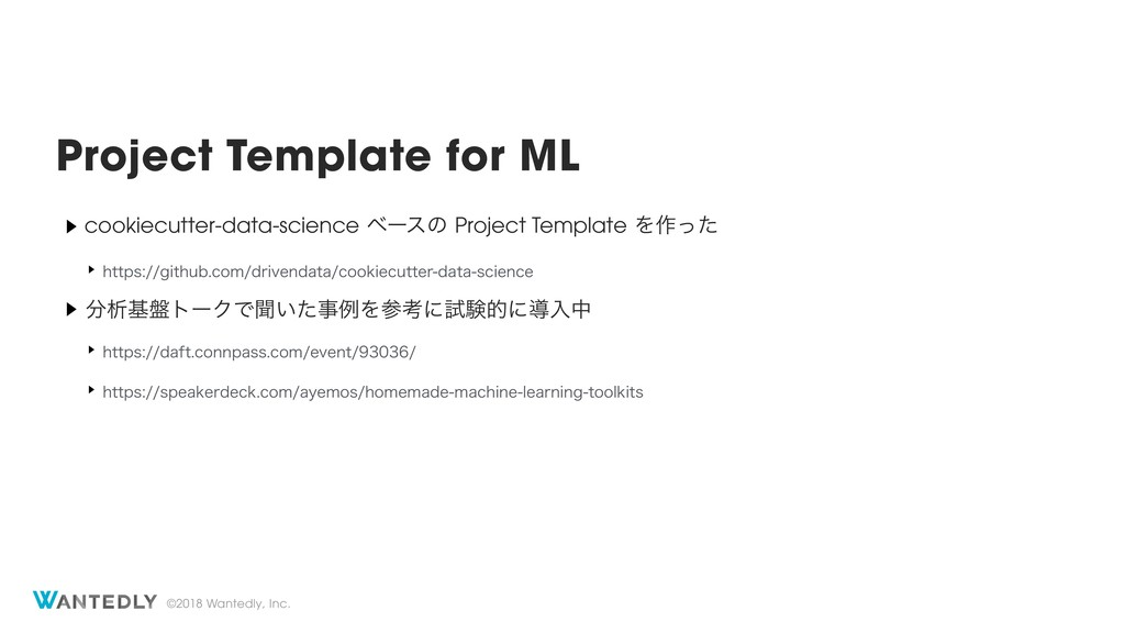 ©2018 Wantedly, Inc. Project Template for ML ⾣ ...
