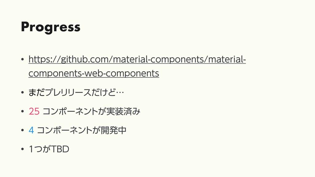 Progress • https://github.com/material-componen...