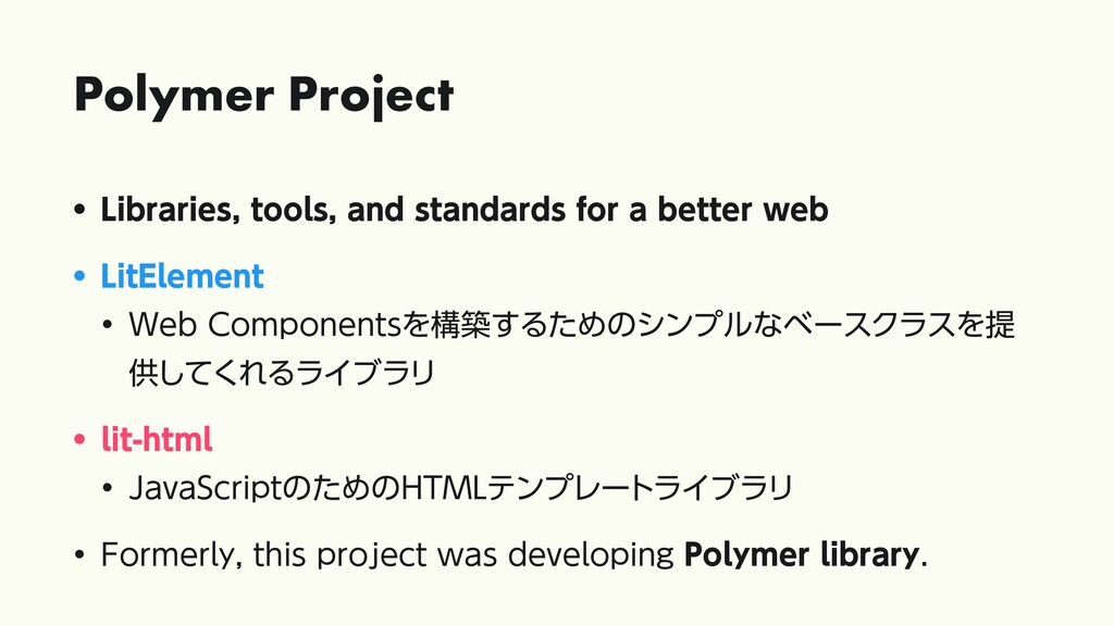 Polymer Project • Libraries, tools, and standar...