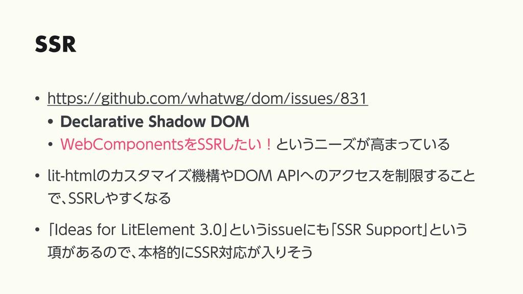 SSR • https://github.com/whatwg/dom/issues/831 ...