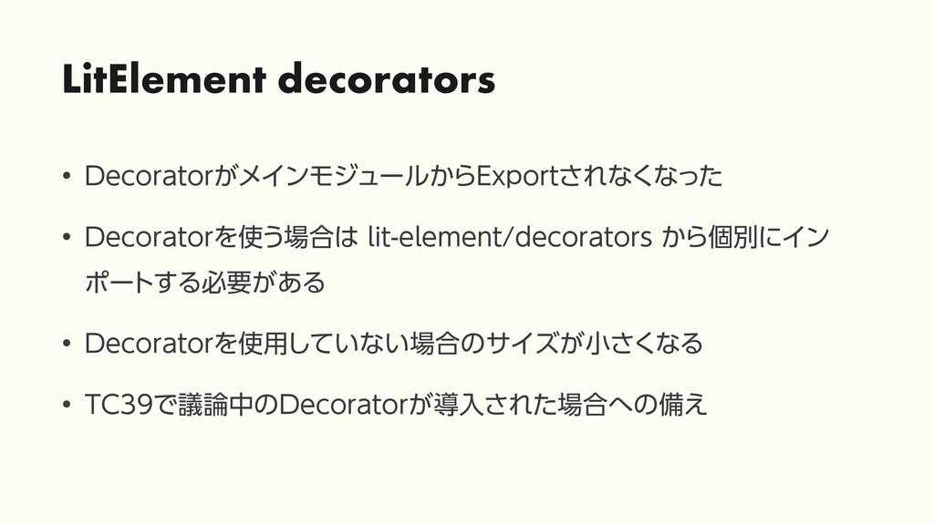 LitElement decorators • DecoratorがメインモジュールからExp...