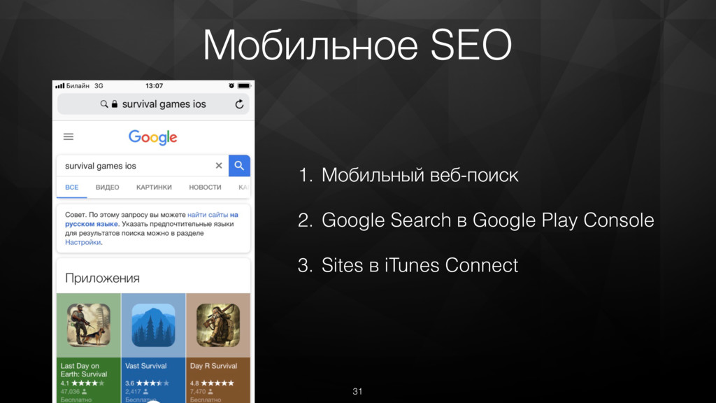 Мобильное SEO 1. Мобильный веб-поиск 2. Google ...