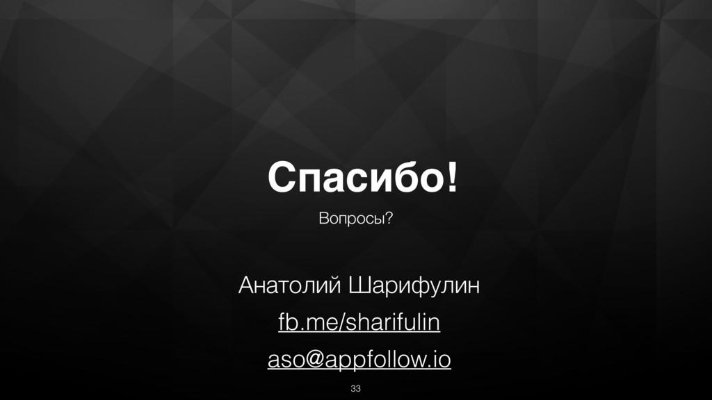 Спасибо! Вопросы? Анатолий Шарифулин fb.me/shar...