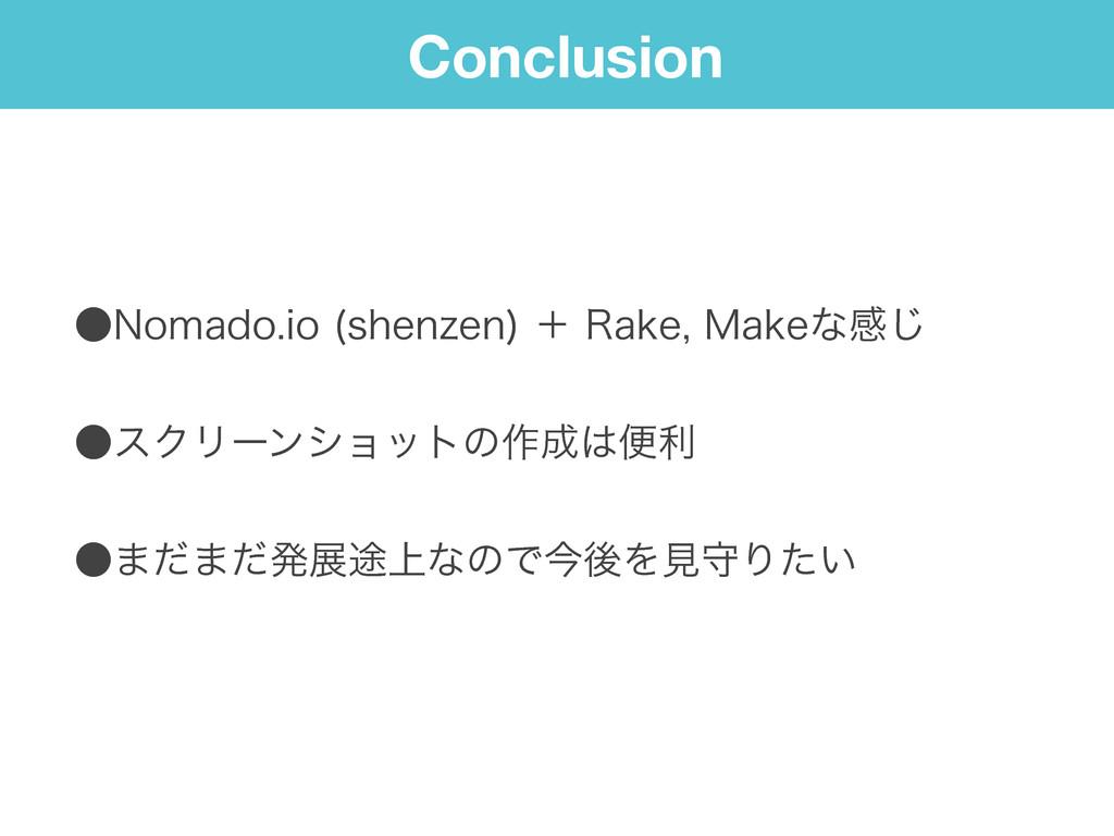 Conclusion ˔/PNBEPJP TIFO[FO ʴ3BLF.BLFͳײ͡...