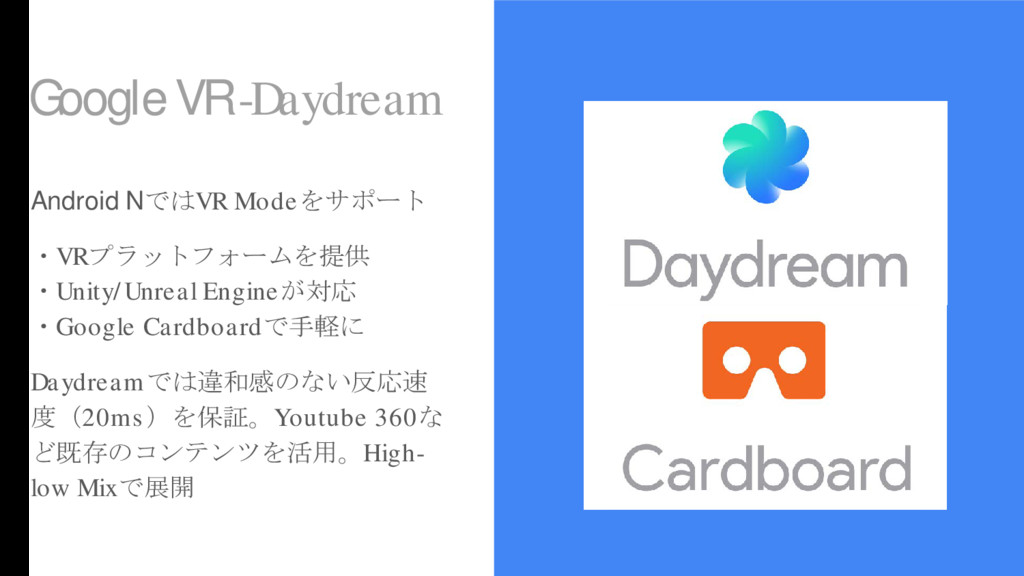 Google VR-Daydream Android NではVR Modeをサポート ・VRプ...