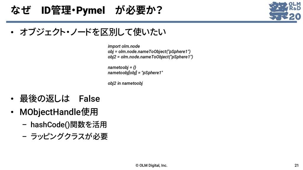 なぜ ID管理・Pymel が必要か? • オブジェクト・ノードを区別して使いたい • 最後の...