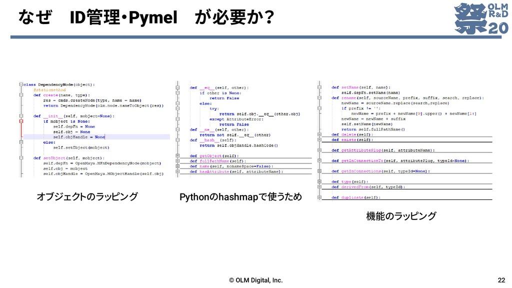 なぜ ID管理・Pymel が必要か? © OLM Digital, Inc. 22 オブジェ...