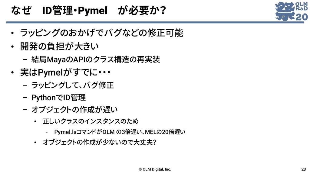 なぜ ID管理・Pymel が必要か? • ラッピングのおかげでバグなどの修正可能 • 開発の...