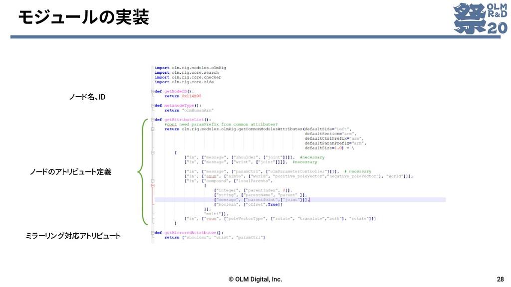 モジュールの実装 © OLM Digital, Inc. 28 ノードのアトリビュート定義 ノ...