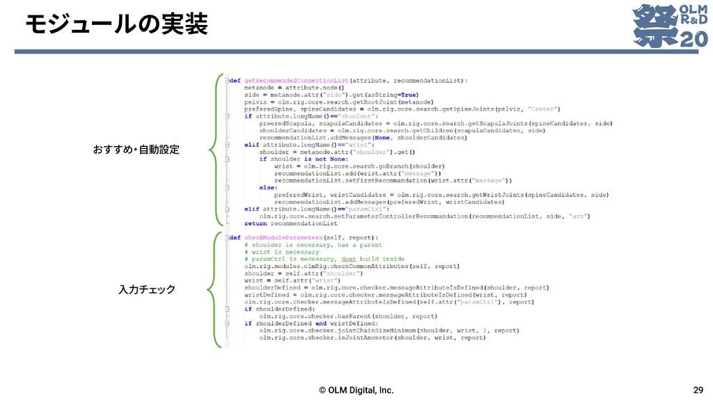 モジュールの実装 © OLM Digital, Inc. 29 おすすめ・自動設定 入力チェック