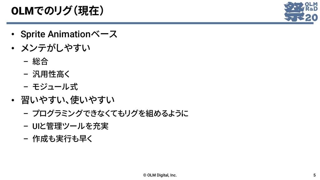 OLMでのリグ(現在) • Sprite Animationベース • メンテがしやすい – ...