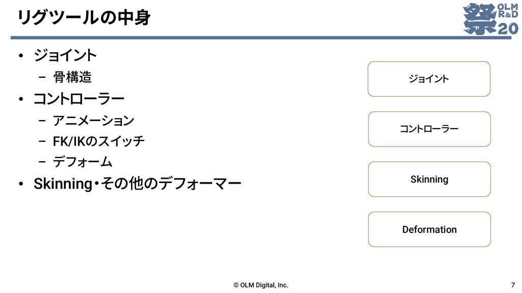 リグツールの中身 • ジョイント – 骨構造 • コントローラー – アニメーション – FK...