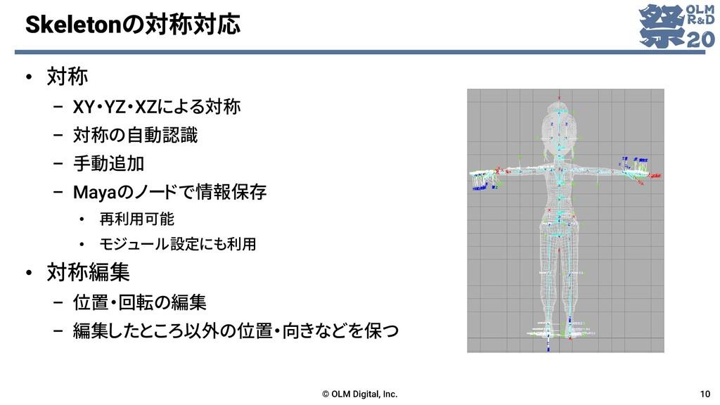 Skeletonの対称対応 • 対称 – XY・YZ・XZによる対称 – 対称の自動認識 – ...