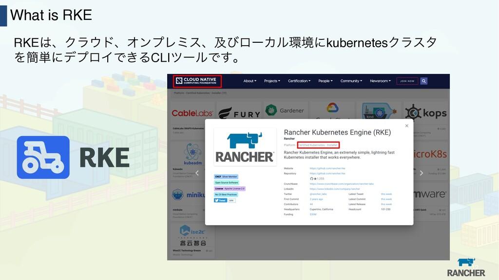 12 What is RKE RKEɺΫϥυɺΦϯϓϨϛεɺٴͼϩʔΧϧڥʹkubern...