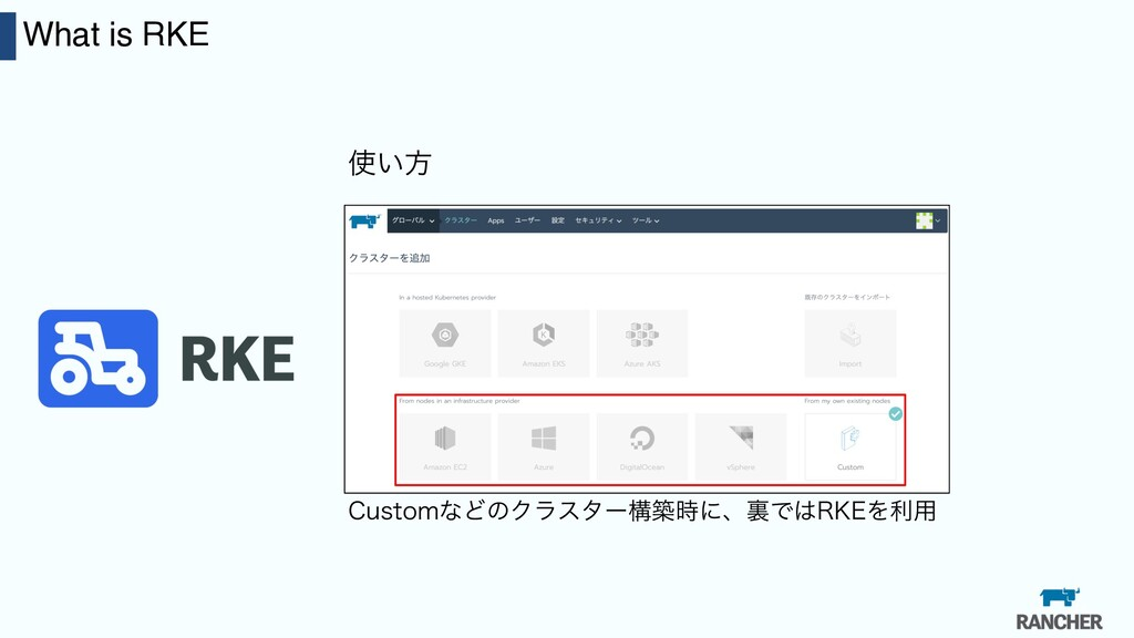 14 What is RKE ͍ํ $VTUPNͳͲͷΫϥελʔߏஙʹɺཪͰ3,&Λར༻