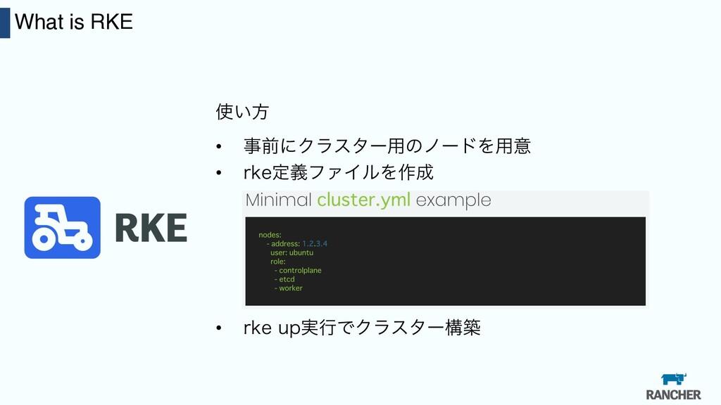 15 What is RKE ͍ํ • લʹΫϥελʔ༻ͷϊʔυΛ༻ҙ • SLFఆٛϑΝ...