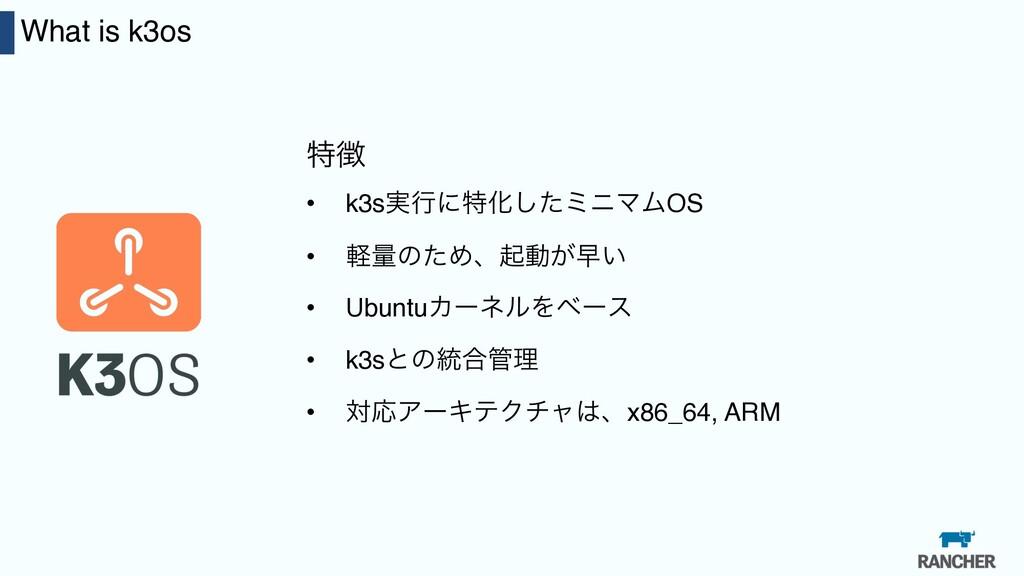 31 What is k3os ಛ • k3s࣮ߦʹಛԽͨ͠ϛχϚϜOS • ܰྔͷͨΊɺى...