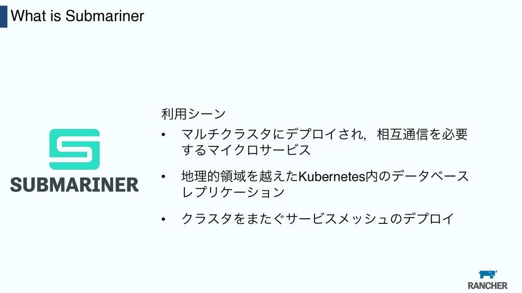35 What is Submariner ར༻γʔϯ • ϚϧνΫϥελʹσϓϩΠ͞Εɼ૬ޓ...