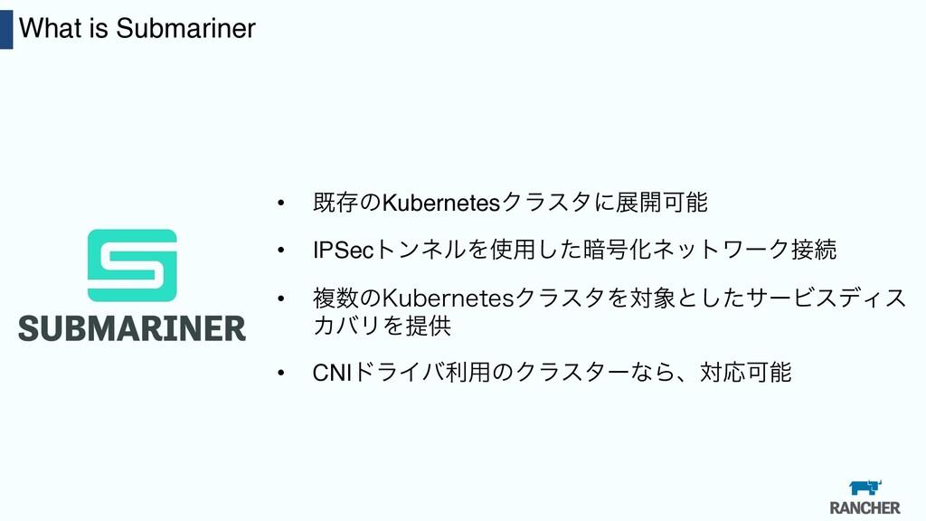 37 What is Submariner • طଘͷKubernetesΫϥελʹల։Մ ...