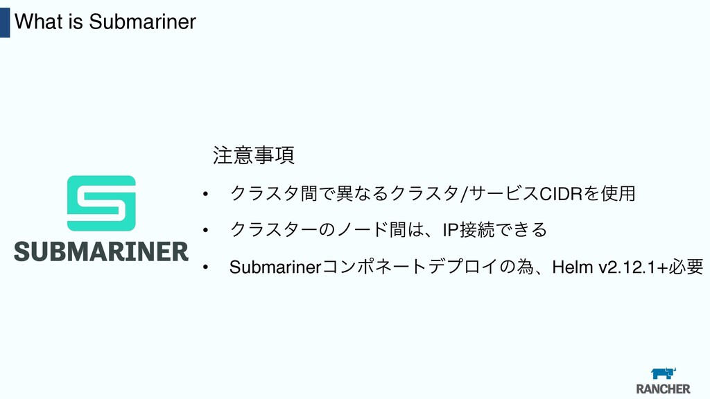 38 What is Submariner ҙ߲ • ΫϥελؒͰҟͳΔΫϥελαʔϏε...
