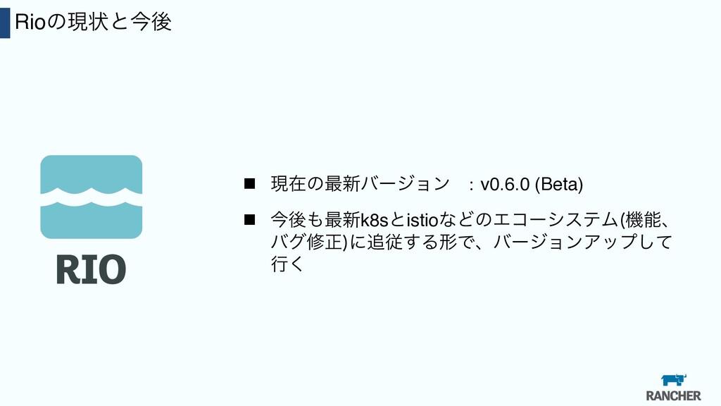 53 Rioͷݱঢ়ͱࠓޙ n ݱࡏͷ࠷৽όʔδϣϯ :v0.6.0 (Beta) n ࠓޙ࠷...