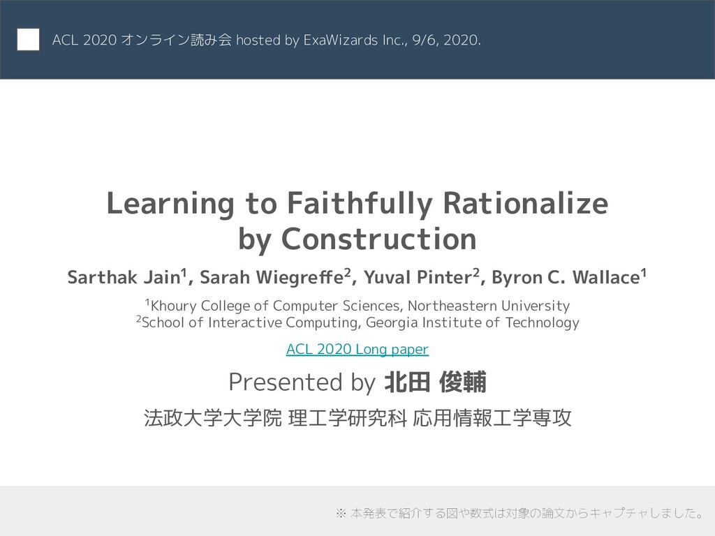 Learning to Faithfully Rationalize by Construct...