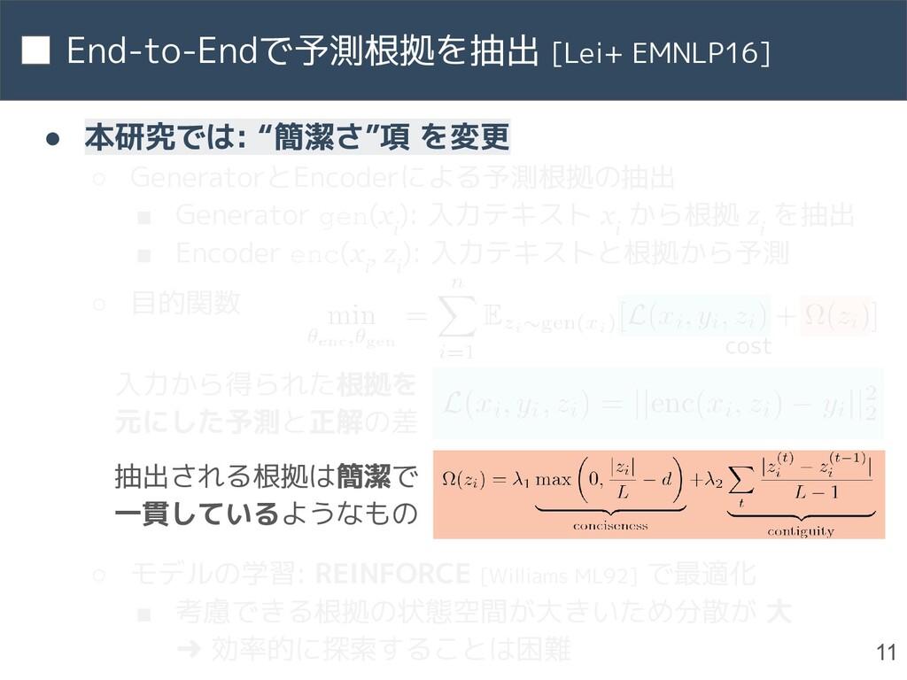 """● 本研究では: """"簡潔さ""""項 を変更 ○ GeneratorとEncoderによる予測根拠の..."""