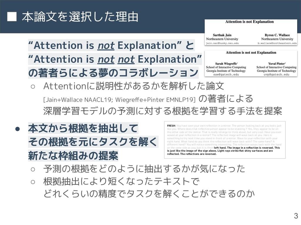 """本論文を選択した理由 3 """"Attention is not Explanation"""" と """"..."""