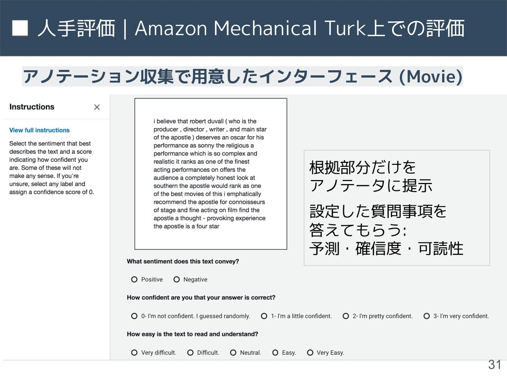人手評価 | Amazon Mechanical Turk上での評価 31 アノテーション収集...