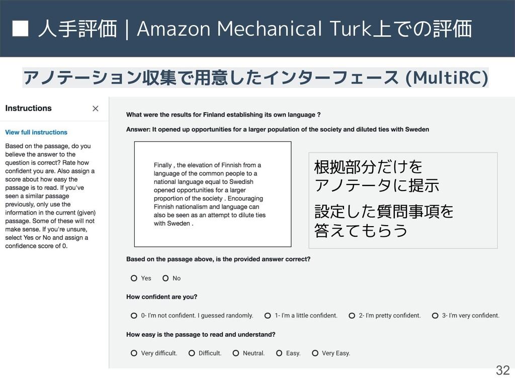 人手評価 | Amazon Mechanical Turk上での評価 32 アノテーション収集...