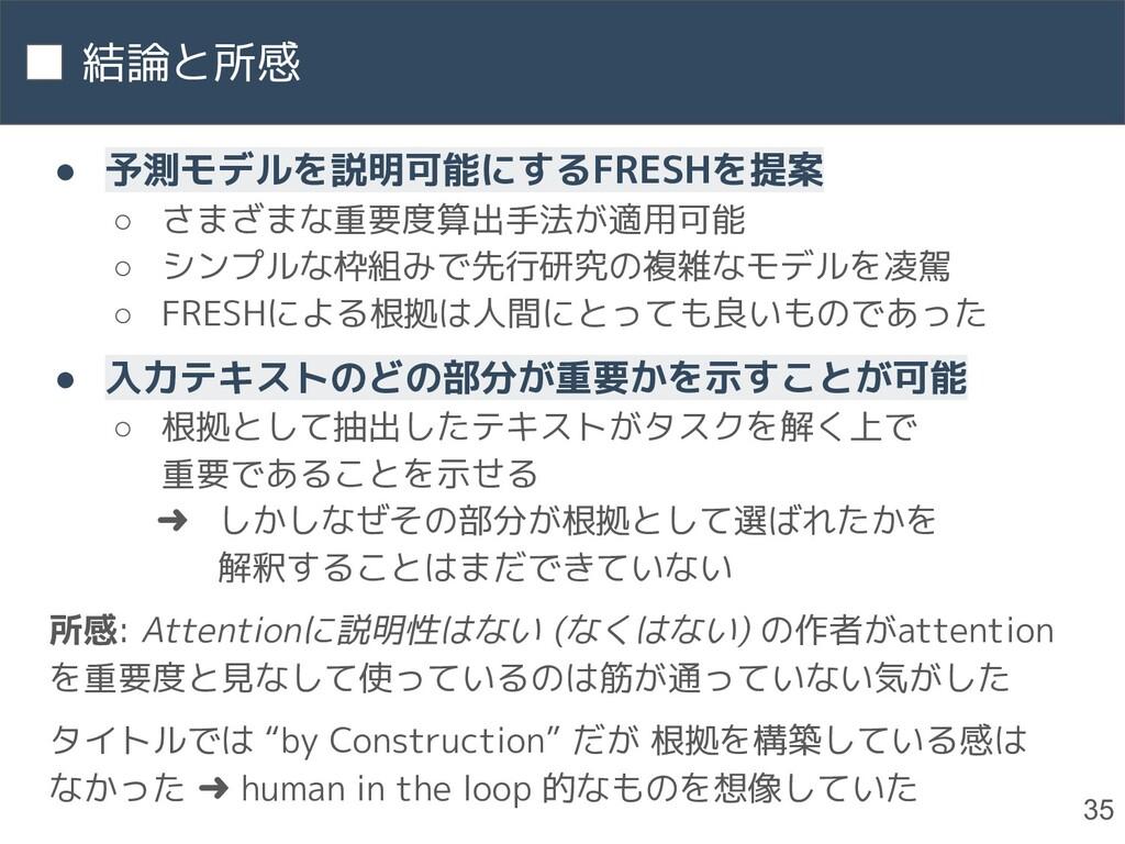結論と所感 35 ● 予測モデルを説明可能にするFRESHを提案 ○ さまざまな重要度算出手法...