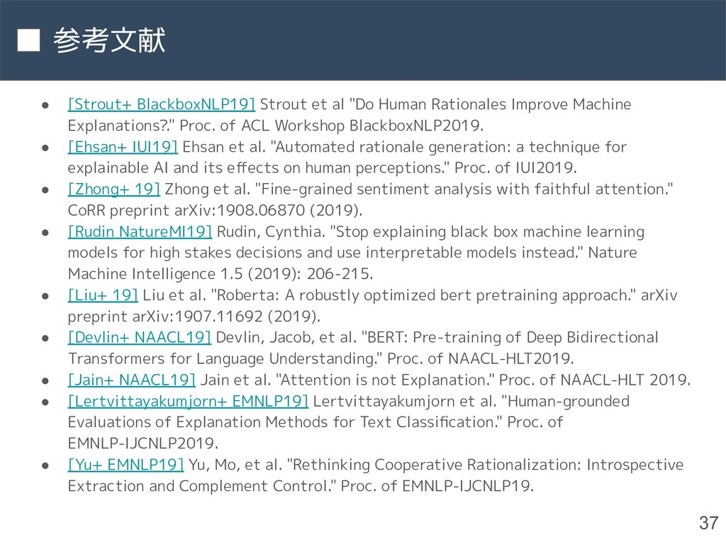 参考文献 37 ● [Strout+ BlackboxNLP19] Strout et al ...