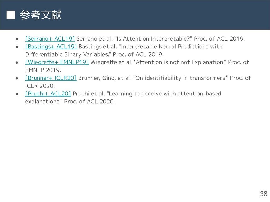 "参考文献 38 ● [Serrano+ ACL19] Serrano et al. ""Is A..."