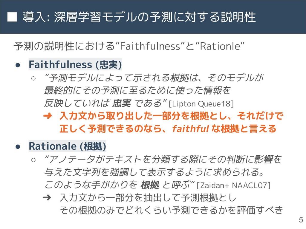 """導入: 深層学習モデルの予測に対する説明性 5 予測の説明性における""""Faithfulness..."""