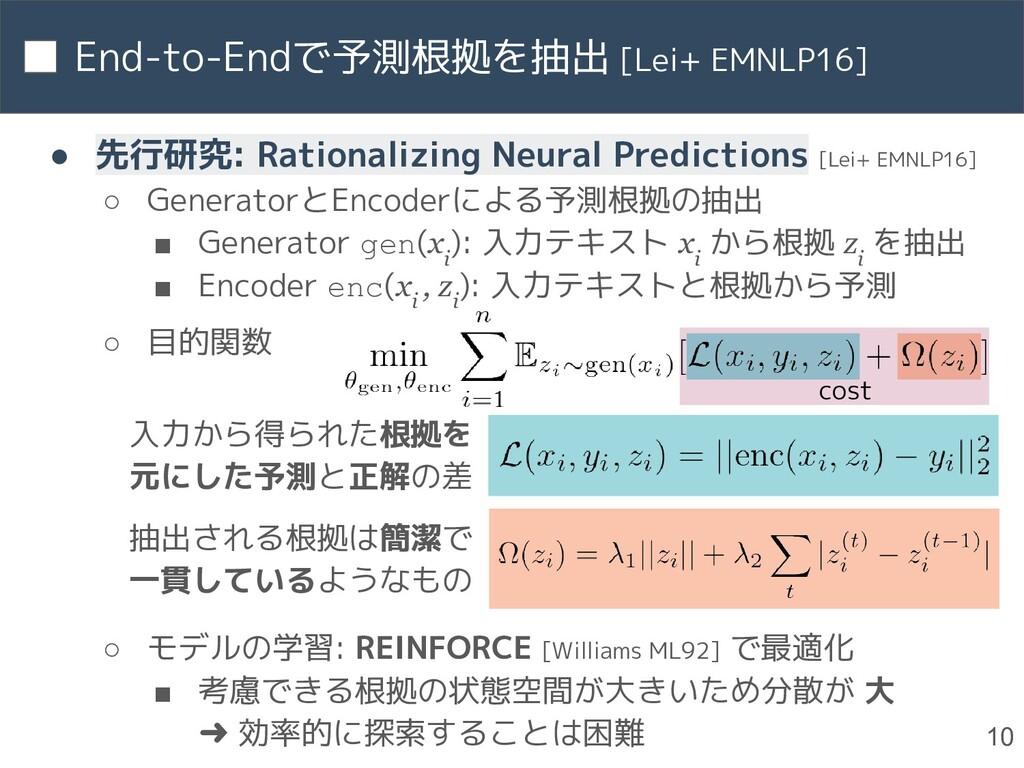 ● 先行研究: Rationalizing Neural Predictions [Lei+ ...