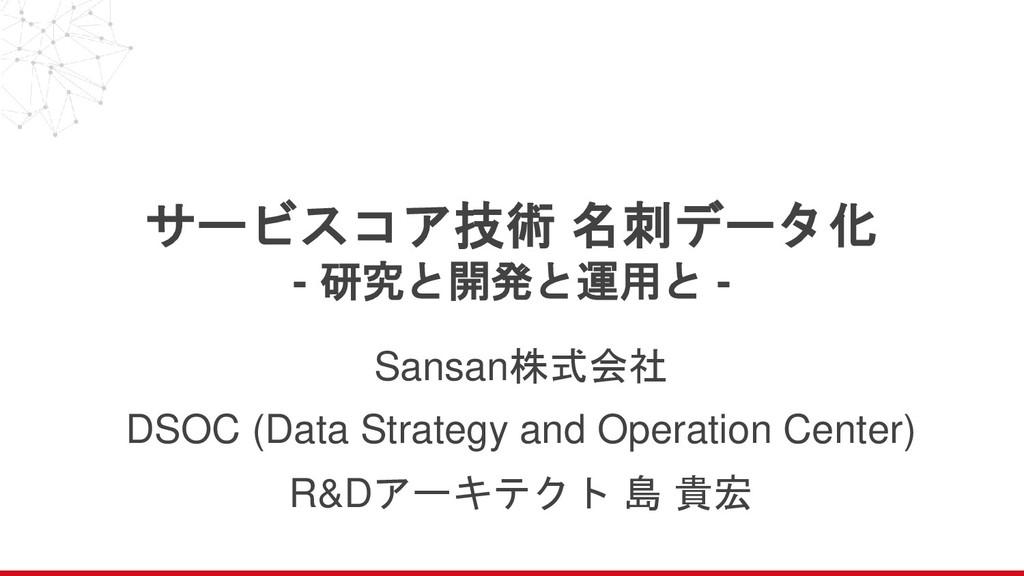 サービスコア技術 名刺データ化 - 研究と開発と運用と - Sansan株式会社 DSOC (...