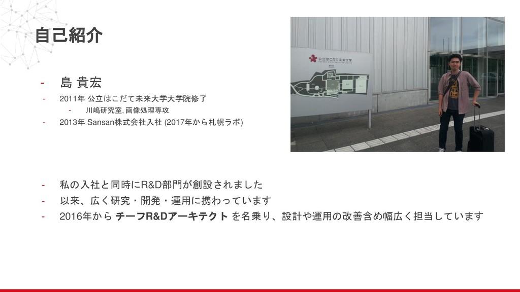 自己紹介 - 島 貴宏 - 2011年 公立はこだて未来大学大学院修了 - 川嶋研究室, 画像...