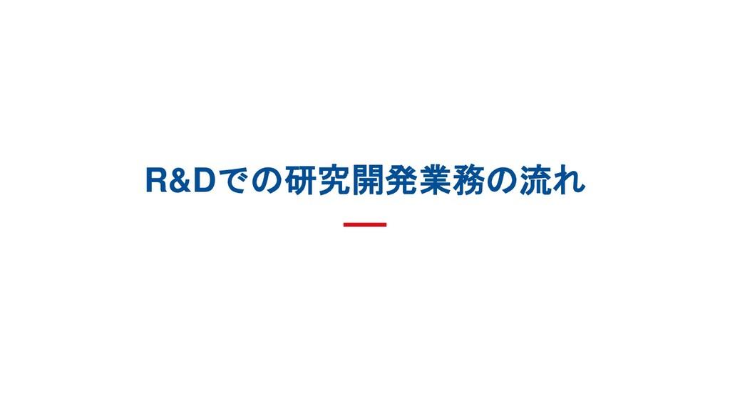 R&Dでの研究開発業務の流れ