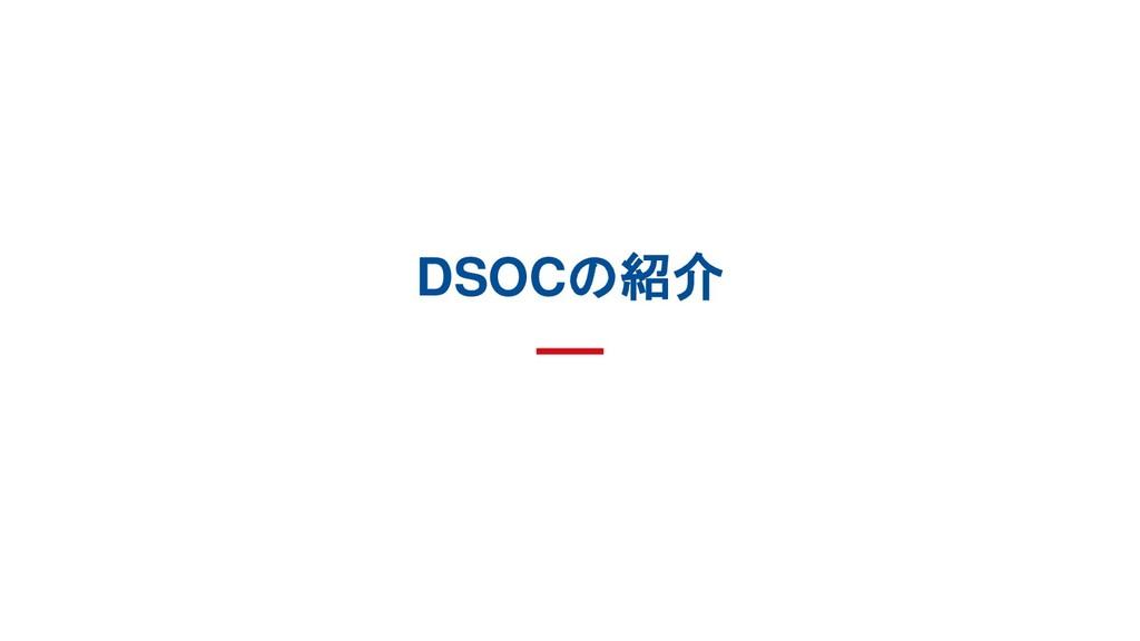 DSOCの紹介
