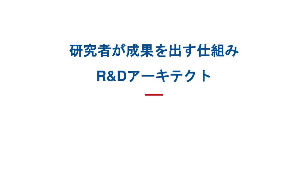 研究者が成果を出す仕組み R&Dアーキテクト