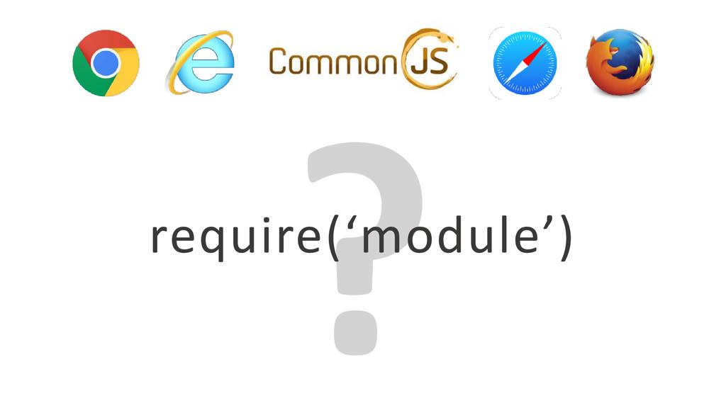 require('module')