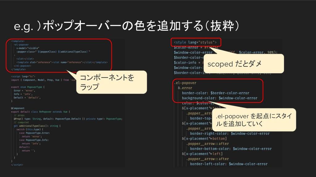 e.g. )ポップオーバーの色を追加する(抜粋) コンポーネントを ラップ scoped だと...