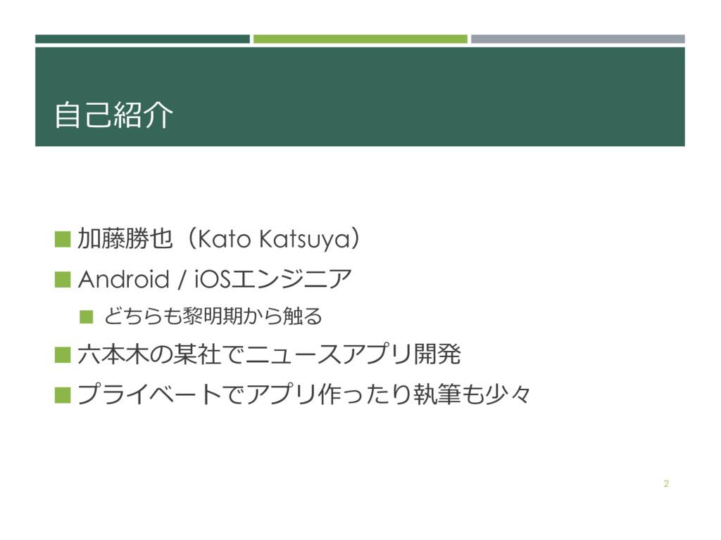,1* ¢ %(!0Kato Katsuya ¢ Android / iOS ...