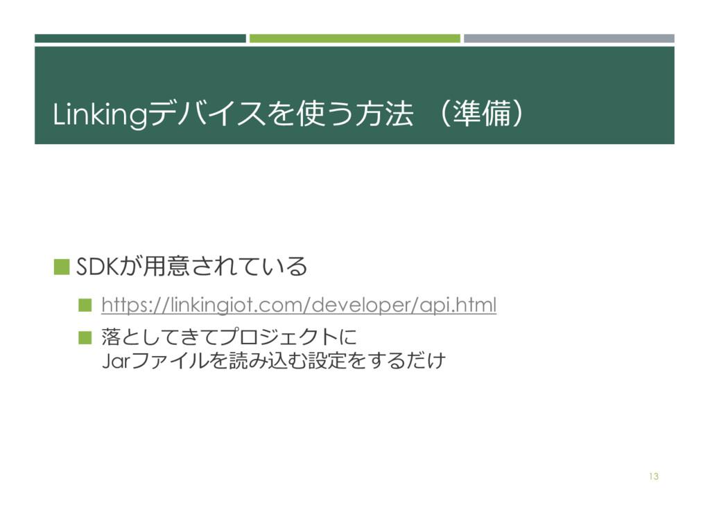 Linking(!# )* ¢ SDK$% ¢ https://l...