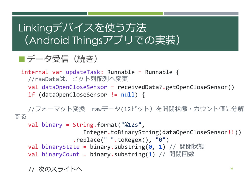 Linking/$& Android Things! (7 ¢ +...