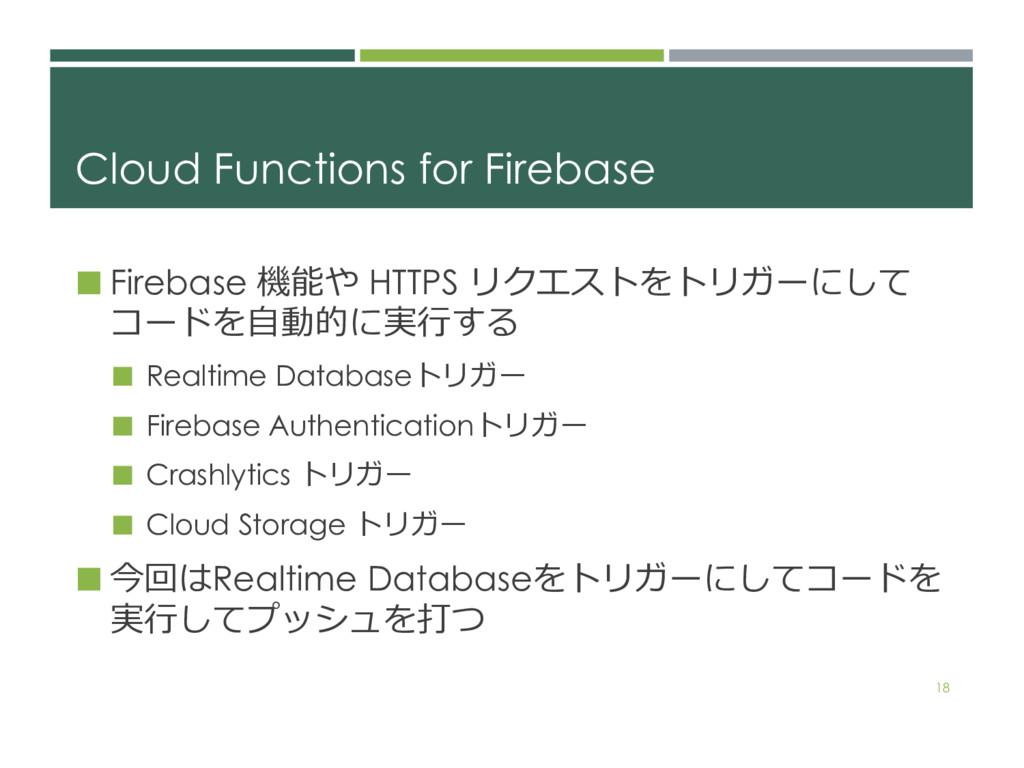 Cloud Functions for Firebase ¢ Firebase   HTT...