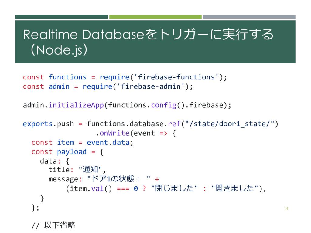 Realtime Database  Node.js 19 const ...